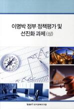 이명박 정부 정책평가 및 선진화 과제(상)