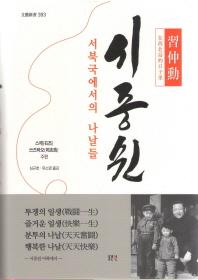 시중쉰: 서북국에서의 나날들(문예신서 393)(양장본 HardCover)