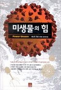 미생물의 힘  ((구15000원))