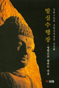 발심수행장(일타스님의 초발심자경문 강의 2)