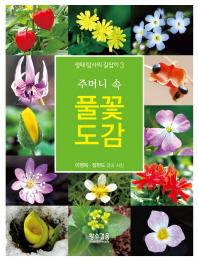 주머니 속 풀꽃 도감(생태 탐사의 길잡이 3)