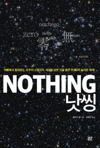 낫씽(Nothing)