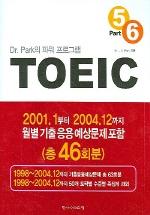 TOEIC(DR PARK의 파워프로그램)(Part 5,6)(전2권)