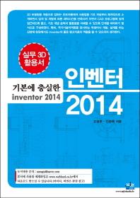 인벤터(2014)