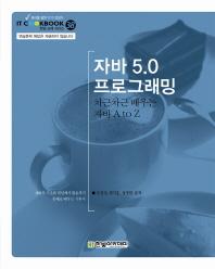자바 5.0 프로그래밍