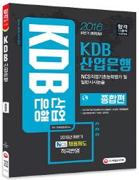 KDB 산업은행 NCS직업기초능력평가 및 일반시사논술: 종합편(2016 하반기 채용대비) #
