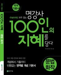 고등 문법 화작 국어 기본서(2020)(100인의 지혜)