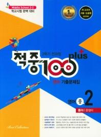 중학 영어 중2-2 기출문제집(동아 윤정미)(2019)(적중100 plus)
