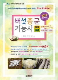 버섯종균기능사 필기 실기(최신개정판)(2019)(개정판)
