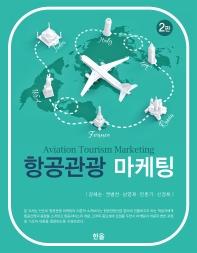 항공관광 마케팅(2판)