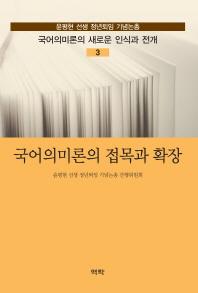 국어의미론의 접목과 확장(국어의미론의 새로운 인식과 전개 3)(양장본 HardCover)
