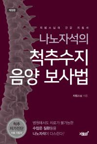 나노자석의 척추수지 음양 보사법(개정판)