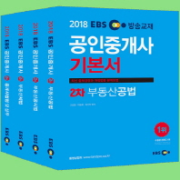 공인중개사 2차 기본서 세트(2018)(EBS)(전4권)