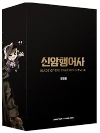 신암행어사 완전판 박스 세트(1-6권)(전6권)