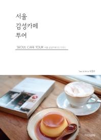 서울 감성카페 투어