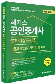 공인중개사법령 및 실무 출제예상문제집(공인중개사 2차)(2018)