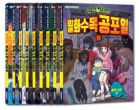 신비아파트 월화수목공포일 세트(1-9권)(날마다 오싹 만화 시리즈)(전9권)