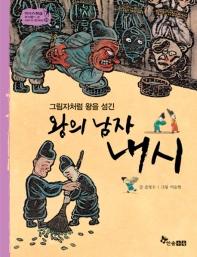 왕의 남자 내시(그림자처럼 왕을 섬긴)(역사 스페셜 작가들이 쓴 이야기 한국사 33)