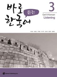 바로 듣는 한국어. 3
