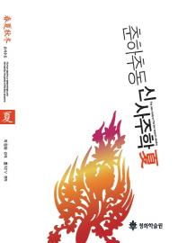 춘하추동 신사주학(하)