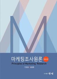 마케팅조사원론(6판)(양장본 HardCover)