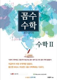 고등 수학2(2019)(꼼수수학)
