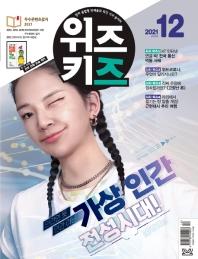 위즈키즈 (2020년12월호)