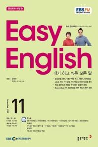 초급영어회화(EASYENGLISH)(라디오) (2018년11월호)