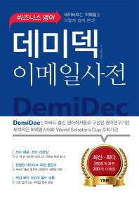 데미덱 이메일사전(비즈니스 영어)