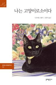 나는 고양이로소이다(문예세계문학선 92)