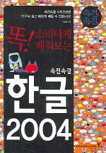 한글 2004