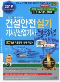 건설안전(산업)기사 실기 필답형(2019)(개정판 23판)(건설안전수험대비서 5)