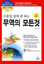 수출입 쉽게 잘 하는 무역의 모든것(4판)(CD1장포함)(모든것 시리즈 39)