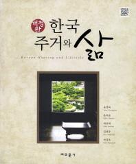한국 주거와 삶(개정판)
