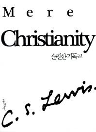 순전한 기독교