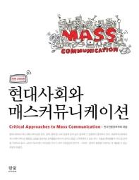 현대사회와 매스커뮤니케이션(전면개정판 2판)(반양장)