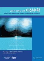 이산수학(컴퓨터 과학을 위한)(반양장)