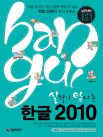 한글 2010(실력이 탐나는)(CD1장포함)
