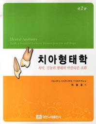 치아형태학(2판)