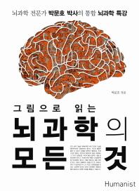 뇌과학의 모든 것(그림으로 읽는)(양장본 HardCover)