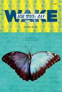 꿈을 엿보는 소녀(웨이크 시리즈 1)