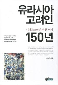 유라시아 고려인 150년