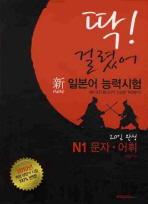 신 일본어 능력시험 N1 문자 어휘(딱 걸렸어)