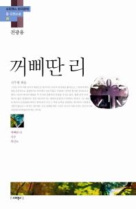 꺼삐딴 리(사피엔스 한국문학 중 단편소설 26)