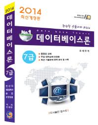 데이터베이스론 7급(2014)(개정판 10판) (밑줄,필기)