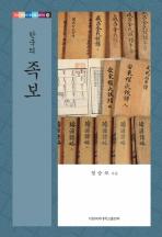 한국의 족보(우리 문화의 뿌리를 찾아서 29)(양장본 HardCover)