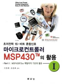 MSP430TM의 활용. 1(마이크로컨트롤러)