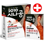정보처리산업기사 필기(2010)(시나공 22)(전3권)