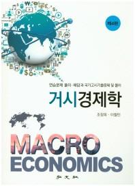 거시경제학 연습문제풀이집(4판)