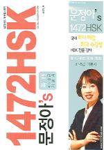 문정아의 1472HSK 독해(CD1장, 단어장1권포함)